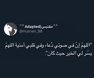 تمبلر تويتر, خيبة خذلان خيانه, and كلمات عربي image