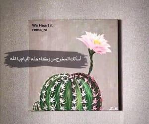 لوحه, الله, and رَسْم image