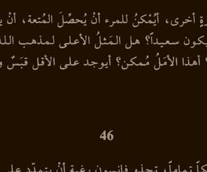 arabic, pdf, and اقرأ image