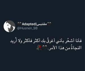 كلمات عربي, وجع ألم حزن, and اقتباس مقتبسات كتب image