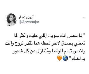 كلمات عربي, تمبلر تويتر, and وجع ألم حزن image
