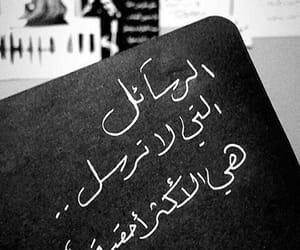 كلمات عربي, اقتباس مقتبسات كتب, and اقتباسات عربية image