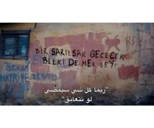 turkce, ﻋﺮﺑﻲ, and جداريات image