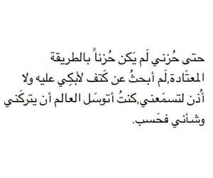 كلمات عربي, وجع ألم حزن, and اقتباسات عربية image