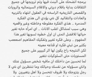فكرة, الرجل, and الاناث image