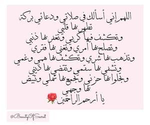 dz, islam, and جمعة مباركة image
