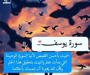 islam, سبحان الله, and لا اله الا الله image