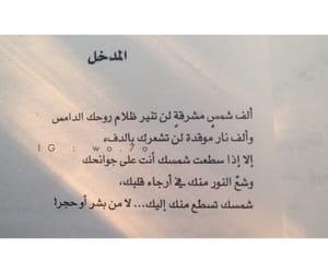 روُح, ﻋﺮﺑﻲ, and عُزلَة image
