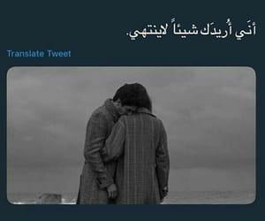 كلمات عربي, اقتباسات عربية, and تمبلر تويتر image