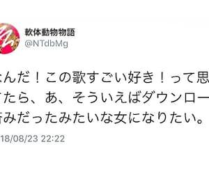 words, 自作, and 言葉 image