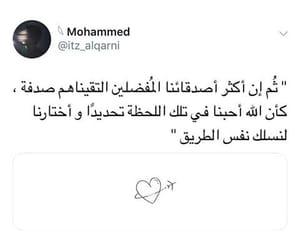 كلمات عربي, اقتباسات عربية, and خيبة خذلان خيانه image