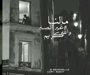 arabic, ^^^, and art image