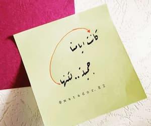 ﻋﺮﺑﻲ, كتابات, and قُصاصات image