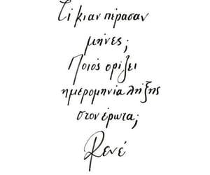 ρενε γρεεκ greek quotes image