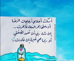 blue, دُعَاءْ, and ﻋﺮﺑﻲ image