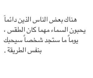 حُبْ, ﺍﻗﺘﺒﺎﺳﺎﺕ, and مبعثرات image