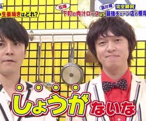 関ジャニ∞, ryuhei maruyama, and kanjani8 image