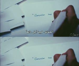 قلم, مؤلمه, and حزنً image