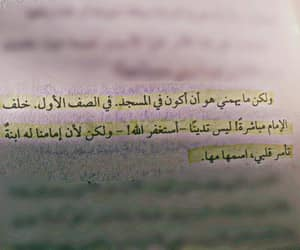 dz, quotes, and حُبْ image