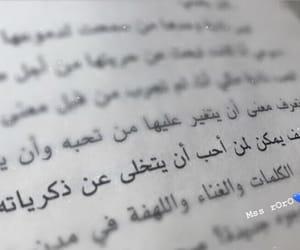 love, حُبْ, and وفه image