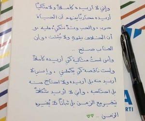 arabic, quote, and حُبْ image