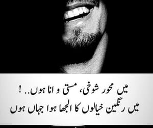 Lahore, poetry, and اُردو image