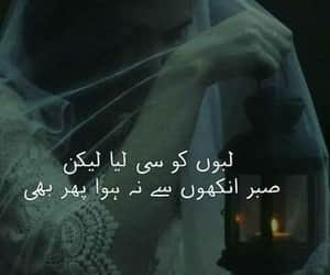 454 images about urdu quotes on We Heart It | See more about
