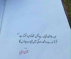 poetry, love poetry, and urdu poetry image