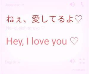 asian, I Love You, and kawaii image