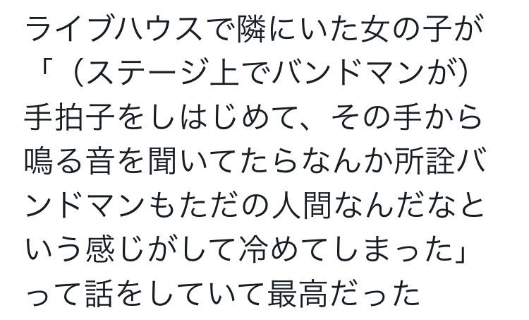 japanese, 日本語, and バンド image
