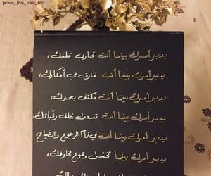 دُعَاءْ, اسﻻميات, and ﻋﺮﺑﻲ image