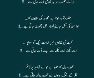 Lahore, pakistan, and poetry image