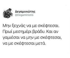 greek, quotes, and greek quotes ellinika image