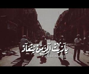 اماكن, كلمات, and ﺭﻣﺰﻳﺎﺕ image