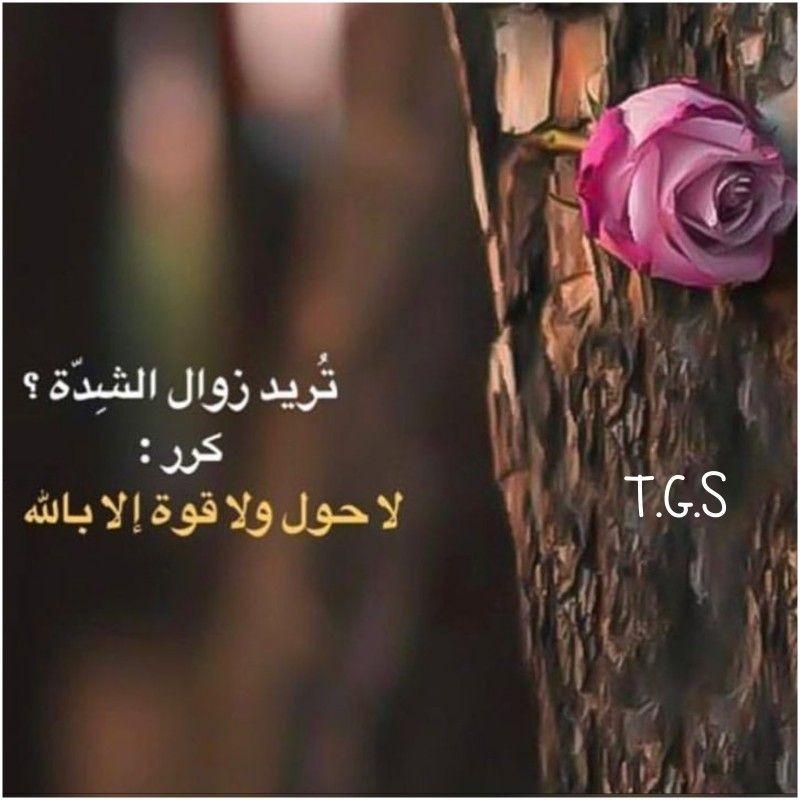 عسر, شجرة, and دُعَاءْ image
