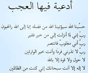 doa'a, دُعَاءْ, and ﻋﺮﺑﻲ image
