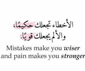 arabic, feeling, and quote image