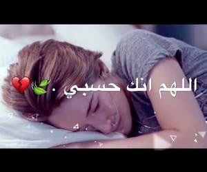 video, وَجع, and بكاء image