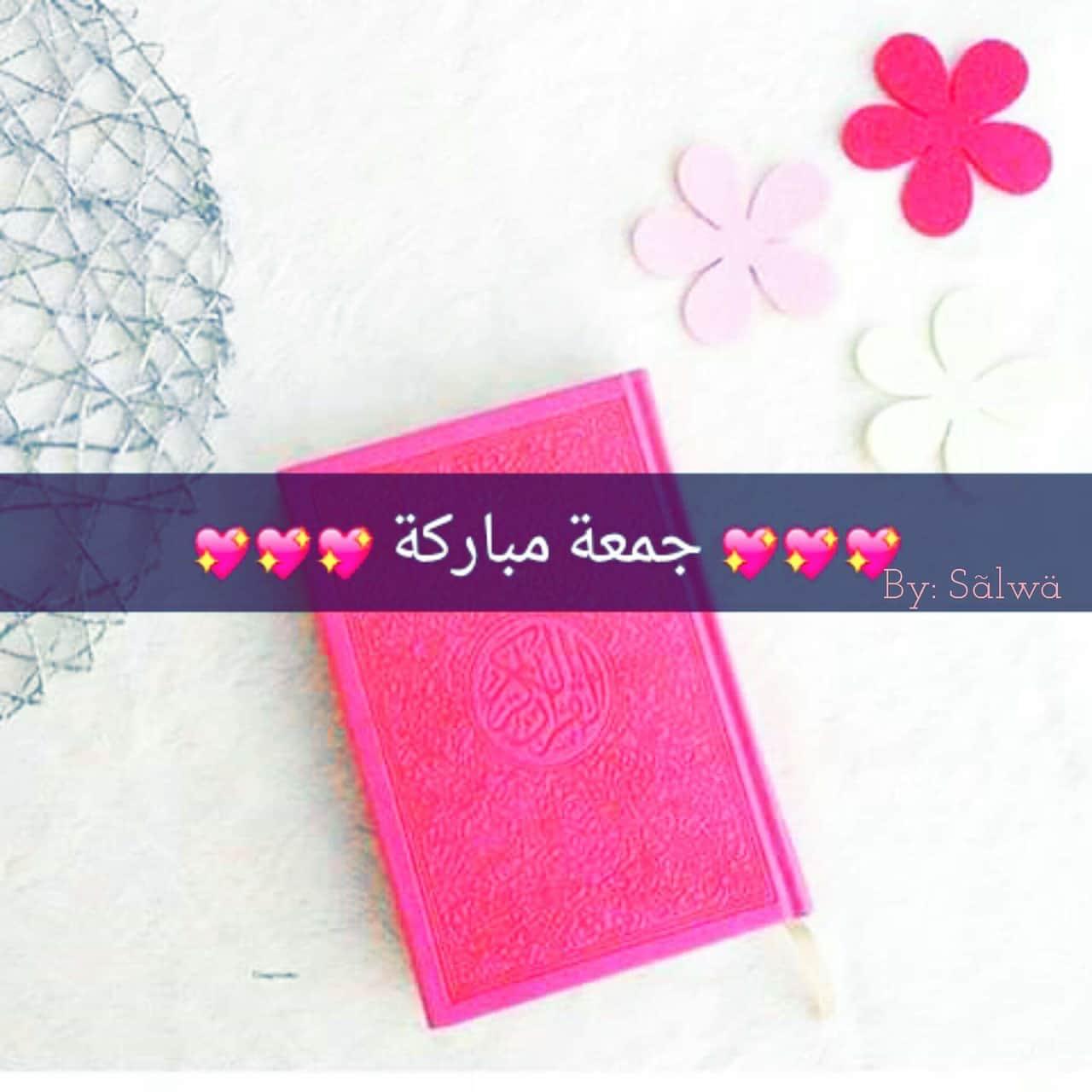 جمعة مباركة Shared By Dahbia Djerroud On We Heart It