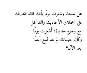 arabic, dz, and quote image