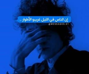 arabic, blue, and ﻋﺮﺑﻲ image