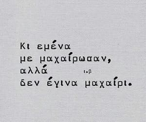 quotes, alone, and greek image