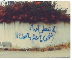جداريات, خيبة خذلان خيانه, and كلمات عربي image
