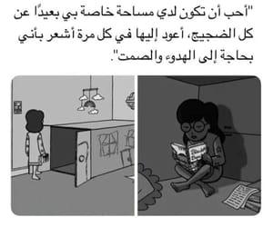 كلمات عربي, تمبلر تويتر, and اقتباسات عربية image