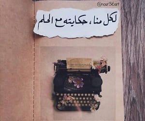 كلمات عربي, وجع ألم حزن, and خيبة خذلان خيانه image