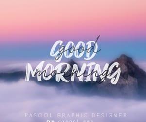 good morning, صباح الورد, and صور  image