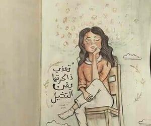 فن, تخيل, and عذاب image