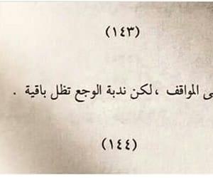 كلمات عربي, تمبلر تويتر, and خيبة خذلان خيانه image