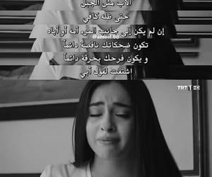 كلمات عربي, تمبلر تويتر, and حب عشق رومانسيات image