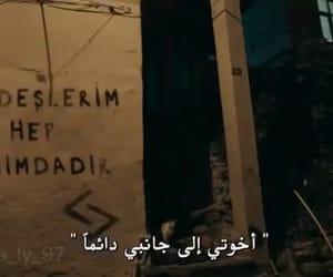 الاخوة, çukur, and جداريات image